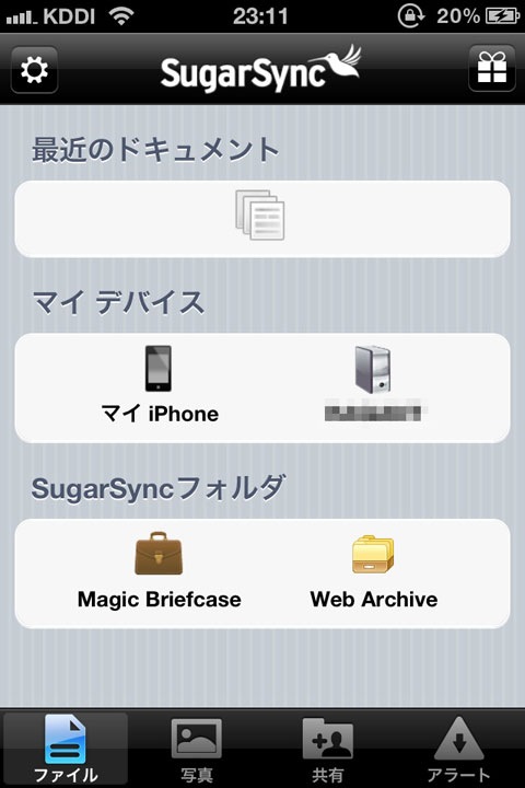 sugarsync_iphone.jpg