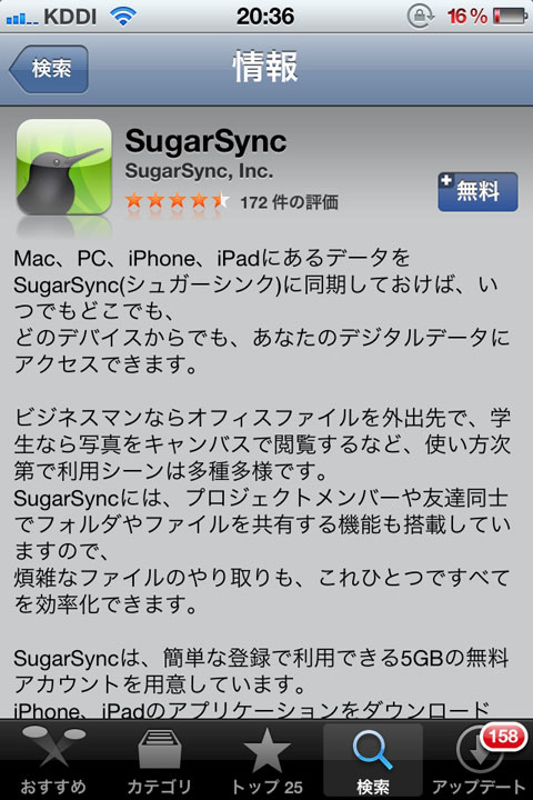 sugarsync_iphone1.jpg