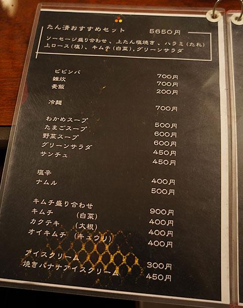 tan_menu2.jpg
