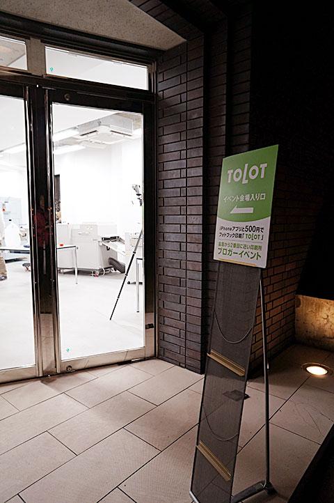 tolot_entry.jpg