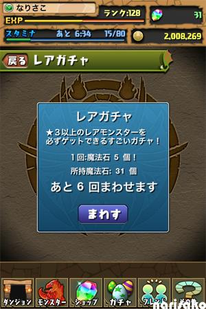 20130323_2.jpg