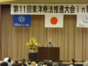 東洋療法推進大会IN静岡