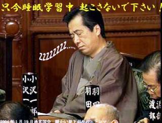 菅直人国家戦略居眠り大臣
