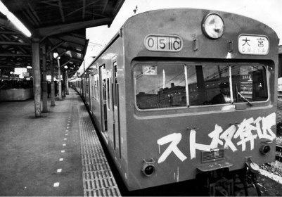 国鉄ストライキ(昭和50(1975)年)