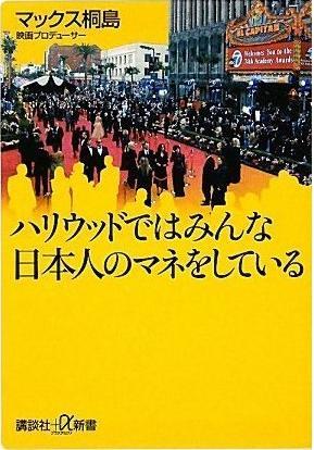 ハリウッドではみんな日本人のマネをしている