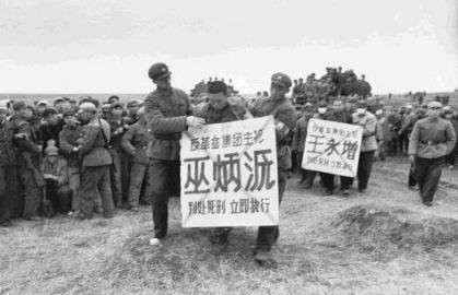 文化大革命当時の処刑の様子