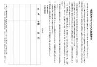 尖閣署名(各団体用)