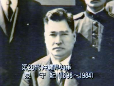 泉守紀第26代沖縄県知事