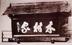 山岡鉄舟の揮毫した大看板