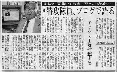 永末さん新聞