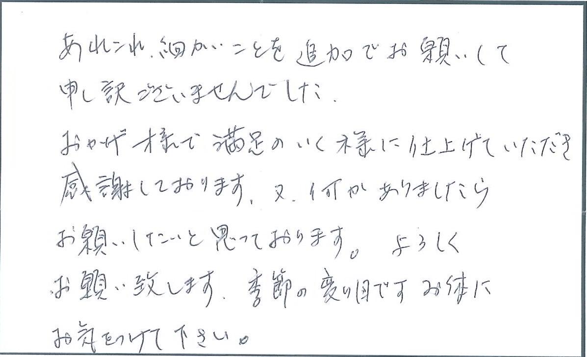 201303ksoo_koe.jpg