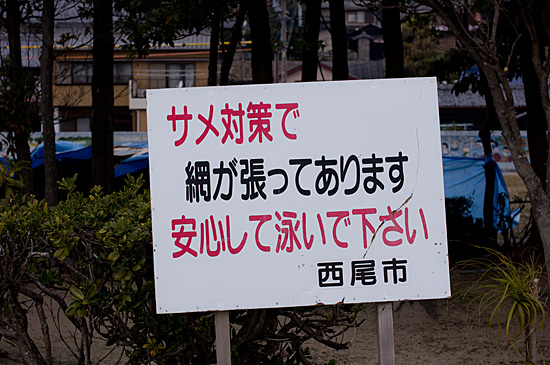 吉良の海3-3