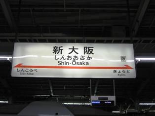 02新大阪