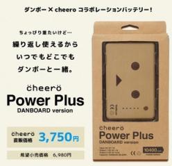 cheero-Power-Plus-DANBOARD-0116.jpg