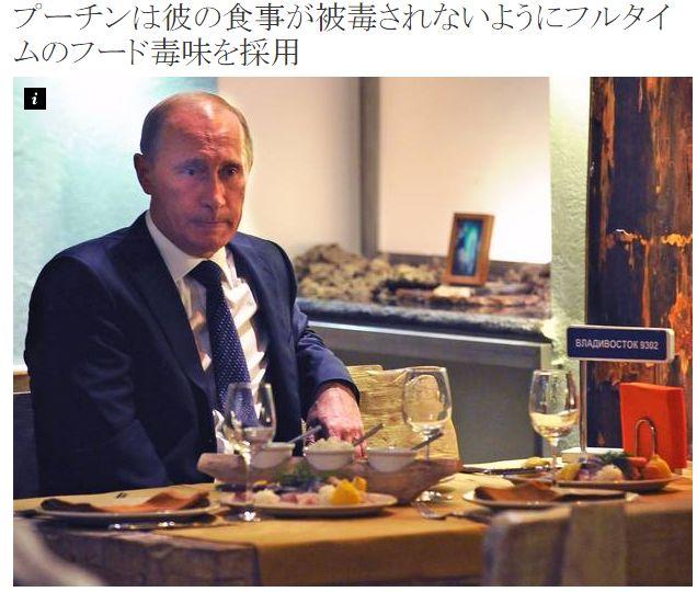 プーチン2