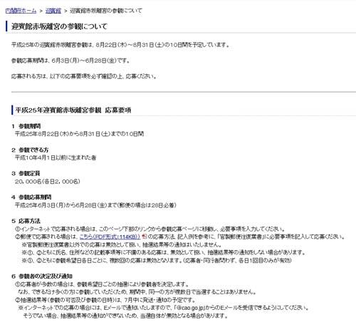 迎賓館赤坂離宮参観のページ