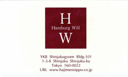 ハンバーグ ウィル