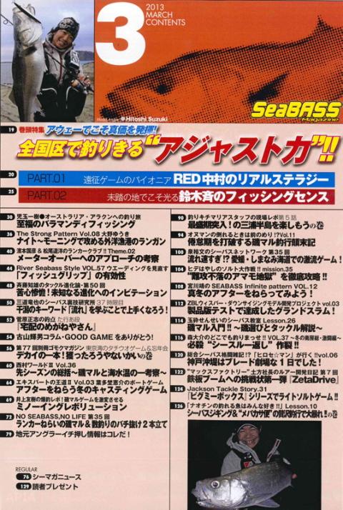 SEABASS MAGAZINE 3月号 今月26日発売です