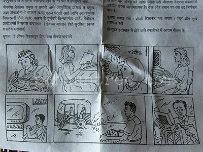 インド目薬ネトラプラバ2