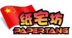 papertang