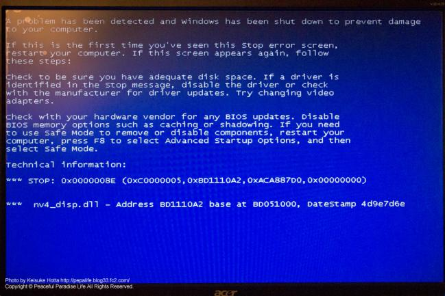 BSoD(Blue Screen of Death),ブルースクリーン
