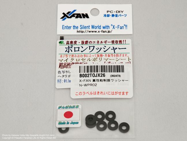 X-FAN 高性能制振ワッシャー N-WPR02