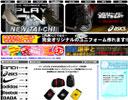 プレイヤーズのホームページ