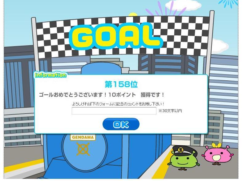 げん玉鉄道