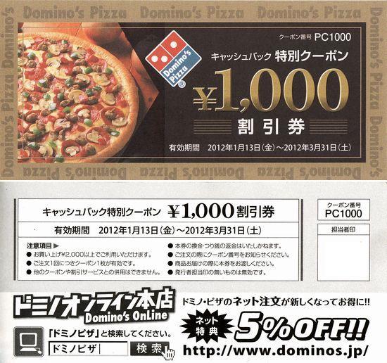 ドミノピザ1000円割引券