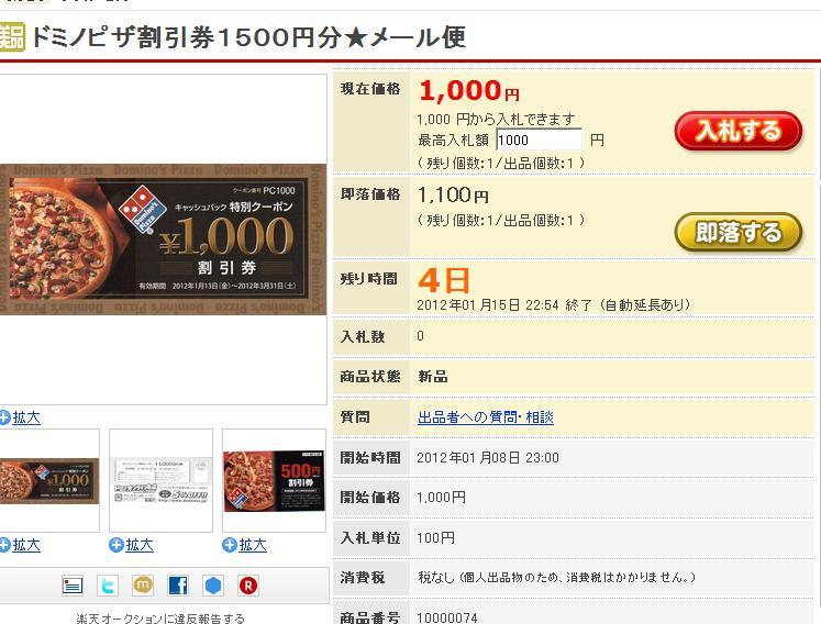 楽天オークションのドミノピザ1000円割引券