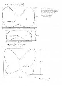 リボン製図