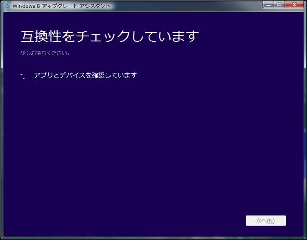 Windows8買ったー