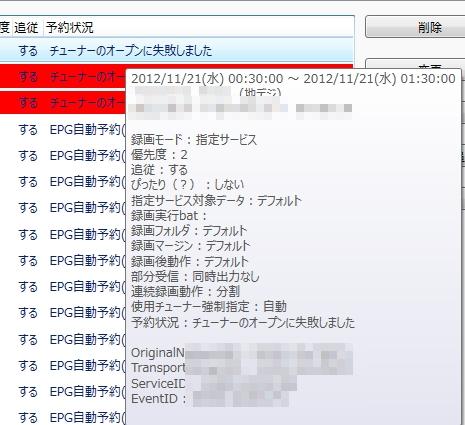 録画環境がうまく整わない(´・ω・`)【Windows8】