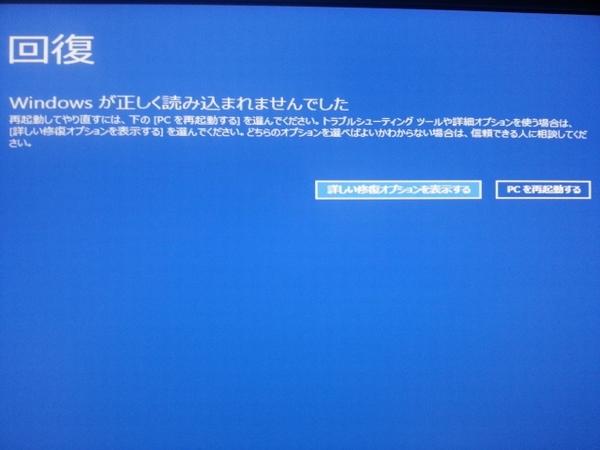 Windows8導入、とか