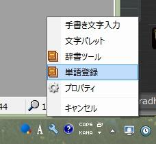 Windows8のGoogleIMEで辞書に単語登録する方法