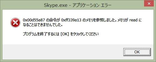 Windows8の安定度とMicrosoftアカウントの姓名の問題