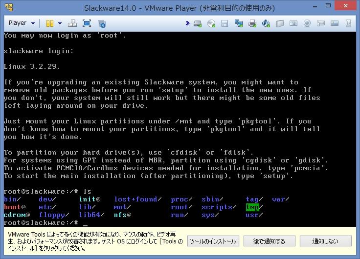 久々に外出&VMware Player