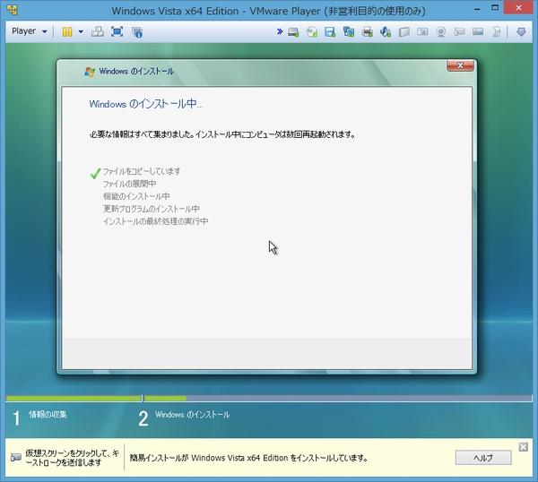 Windows8、2ライセンス目購入