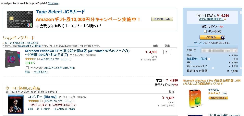 Windows8Pro安価にゲット【ラストチャンス?】