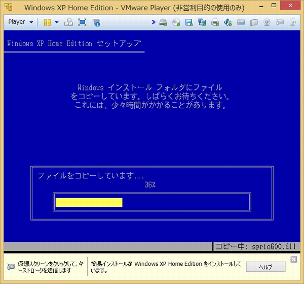 WindowsMediaCenter格闘記その1