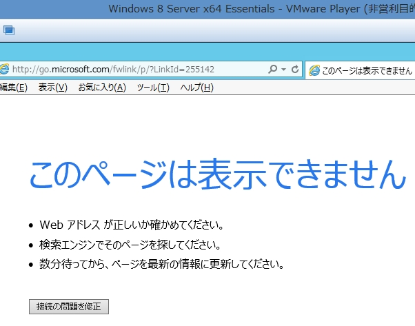 Windows Server 難しい・・・