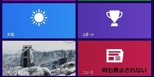 【Windows8】スタート画面がおかしい