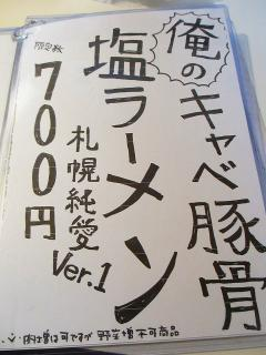 ふじ メニュー (3)