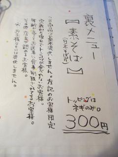 ふじ メニュー (2)