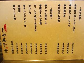 しゃんじ メニュー (2)