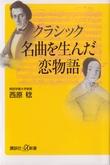 西原稔  「クラシック名曲を生んだ恋物語」  の読書感想。