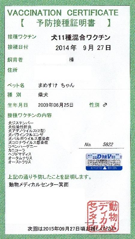 11種混合ワクチン23
