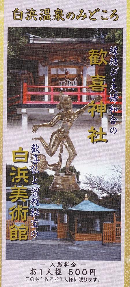 歓喜神社5