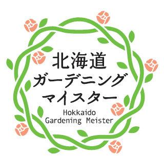 ガーデニングマイスター(ロゴ)