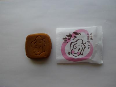 名古屋の饅頭「ごっさま」